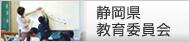 静岡県教育委員会