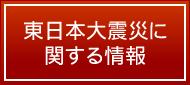 東日本大震災に関する情報